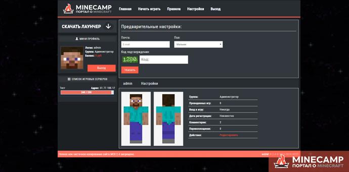 Шаблон для WebMCR 2.x MinceCamp Dark Therme