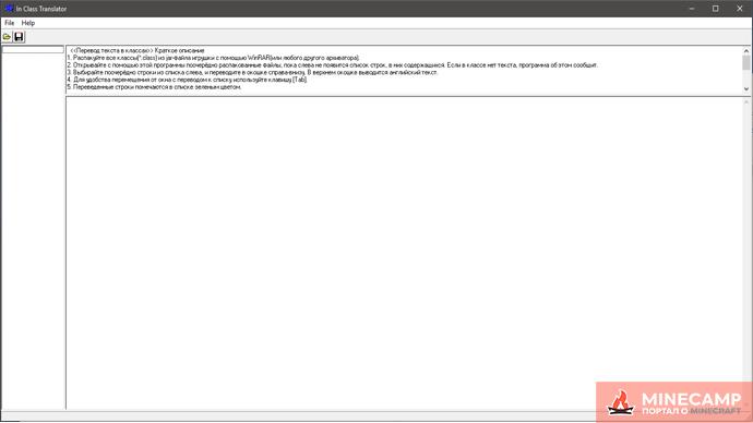 inClassTranslator - Программа для изменения class файлов