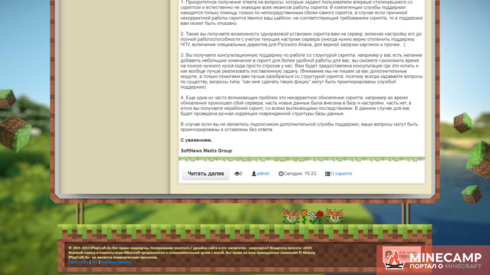 IPlaycraft - шаблон для Minecraft сервера на DLE 12