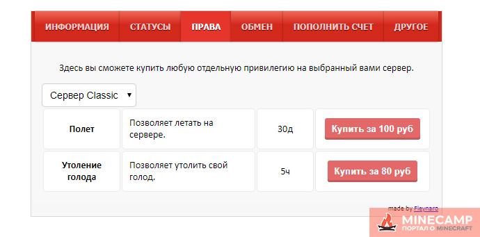 Слив личного кабинета Web lk для DLE от Fleynaro скачать бесплатно