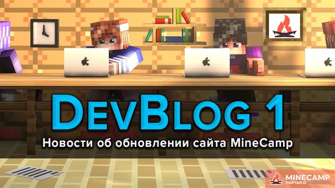 DevBlog MineCamp