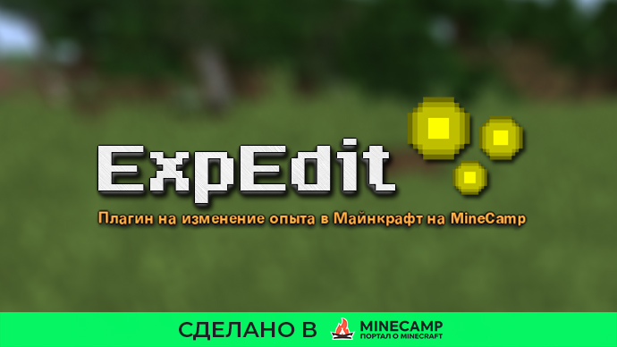 ExpEdit плагин на изменение опыта в Майнкрафт