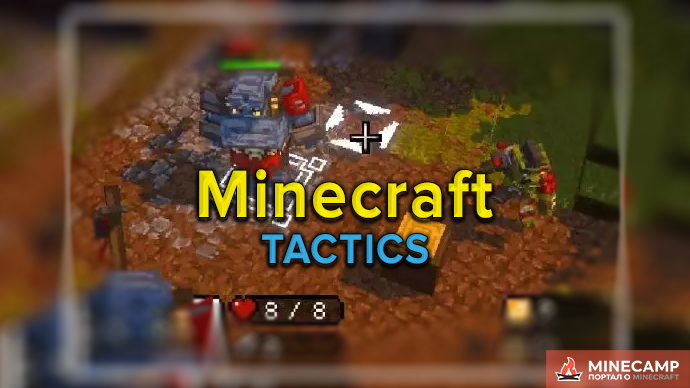 Minecraft tactics стратегия майнкрафт