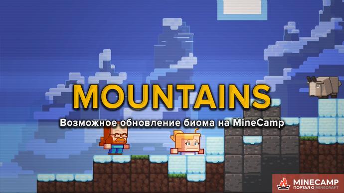 MINECON VOTE Голосование за горный биом MOUNTAINS