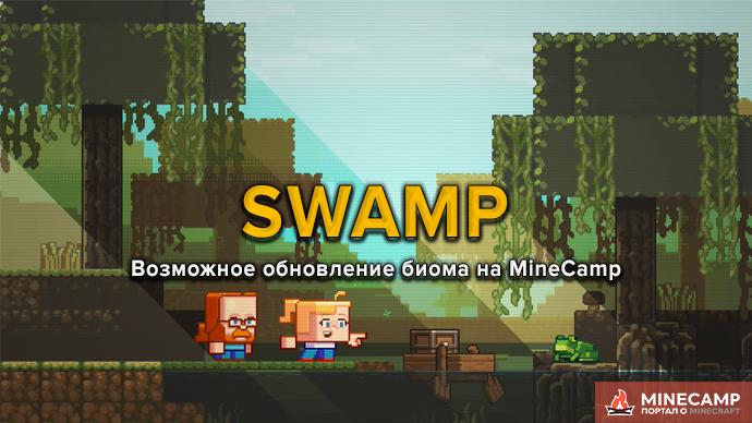 MINECON VOTE Голосование за болотный биом SWAMP