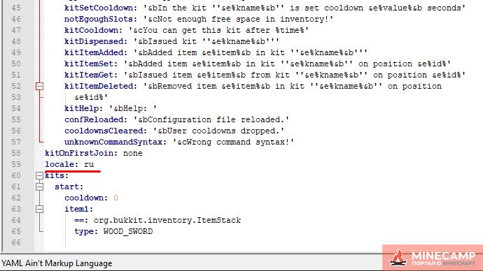 AmazingKit плагин на создание китов для Майнкрафт 1.7.10